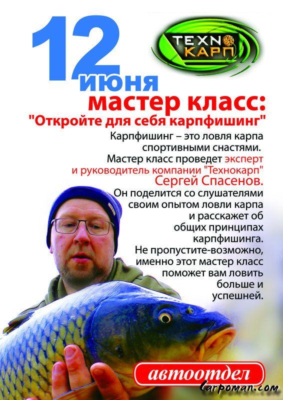 карпфишинг снасти украина